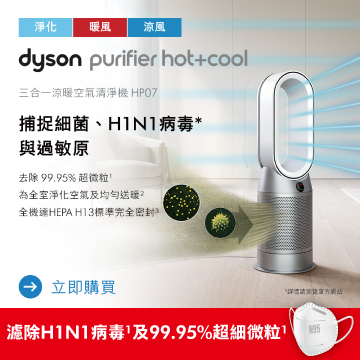 Dyson 三合一涼暖空氣清淨機 HP07(銀白色)