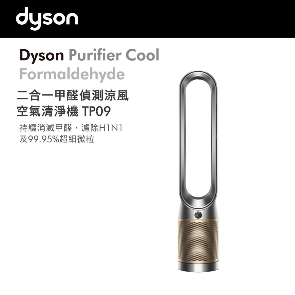 Dyson 智慧空氣清淨機