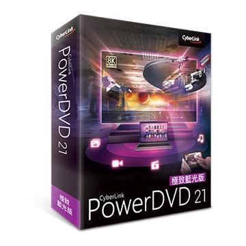 CyberLink PowerDVD 21 極致藍光版