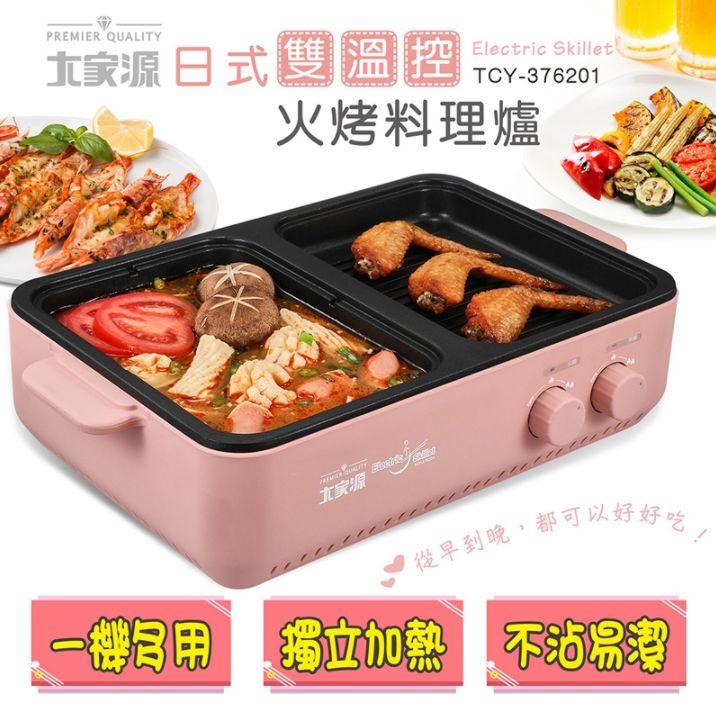 大家源日式雙溫控火烤料理爐