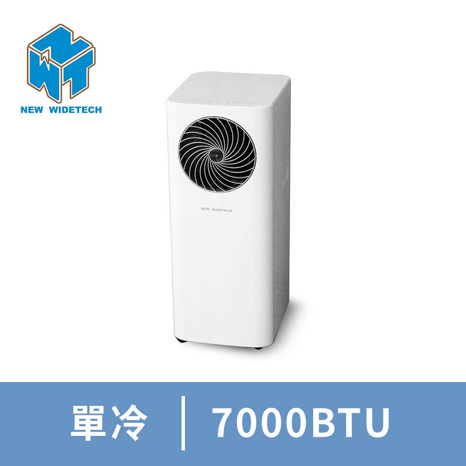 威技移動式空調(7000BTU)