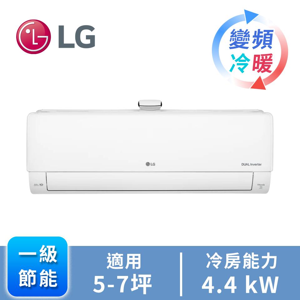 LG一對一雙迴轉變頻清淨冷暖空調