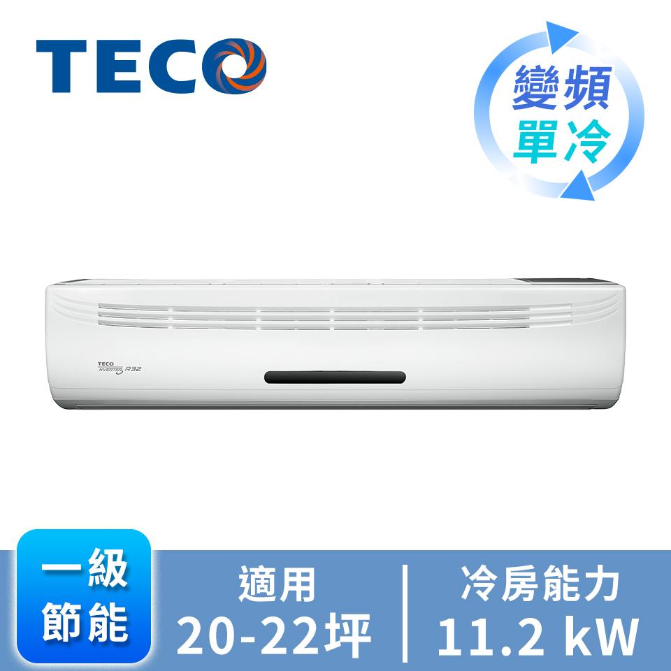 TECO大能力一對一變頻單冷空調 MA112IC-HP