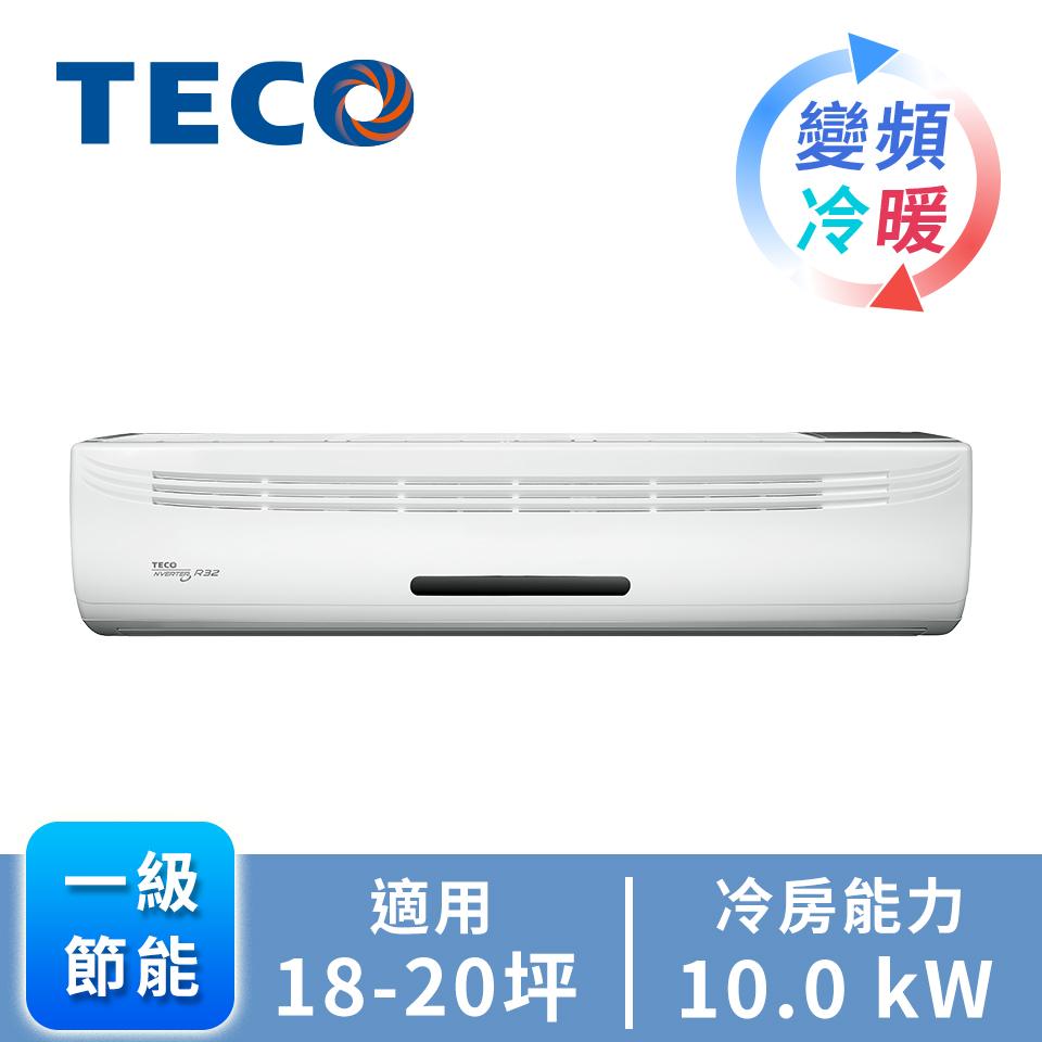 TECO大能力一對一變頻冷暖空調