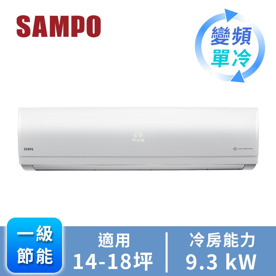 聲寶一對一變頻單冷空調(AU-SF93D)