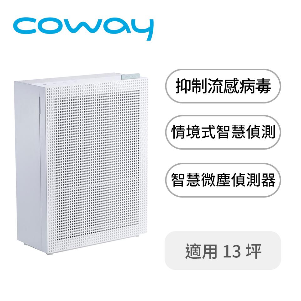 COWAY 綠淨力玩美雙禦空氣清淨機(白)