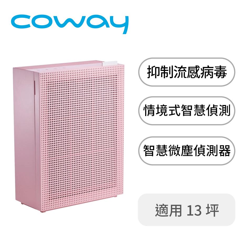 COWAY 綠淨力玩美雙禦空氣清淨機(粉)