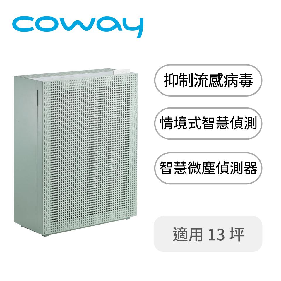 COWAY 綠淨力玩美雙禦空氣清淨機(綠)