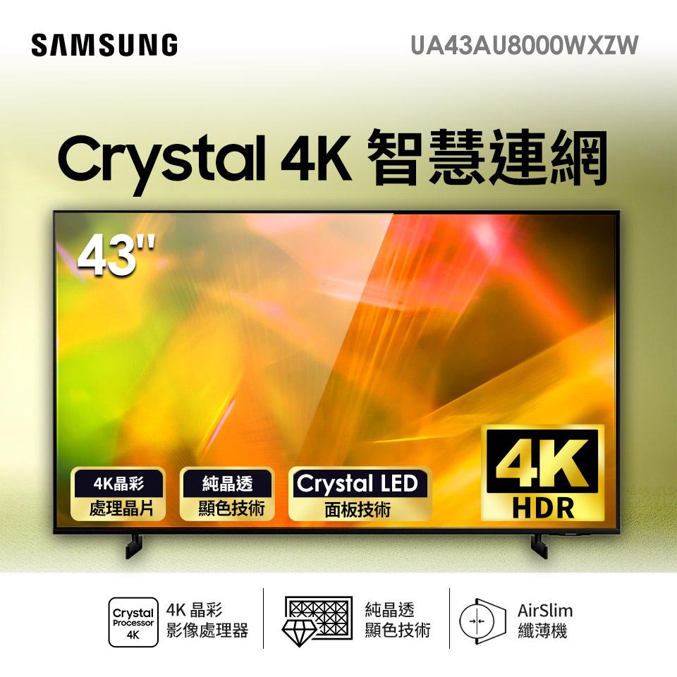 三星SAMSUNG 43型4K智慧連網電視
