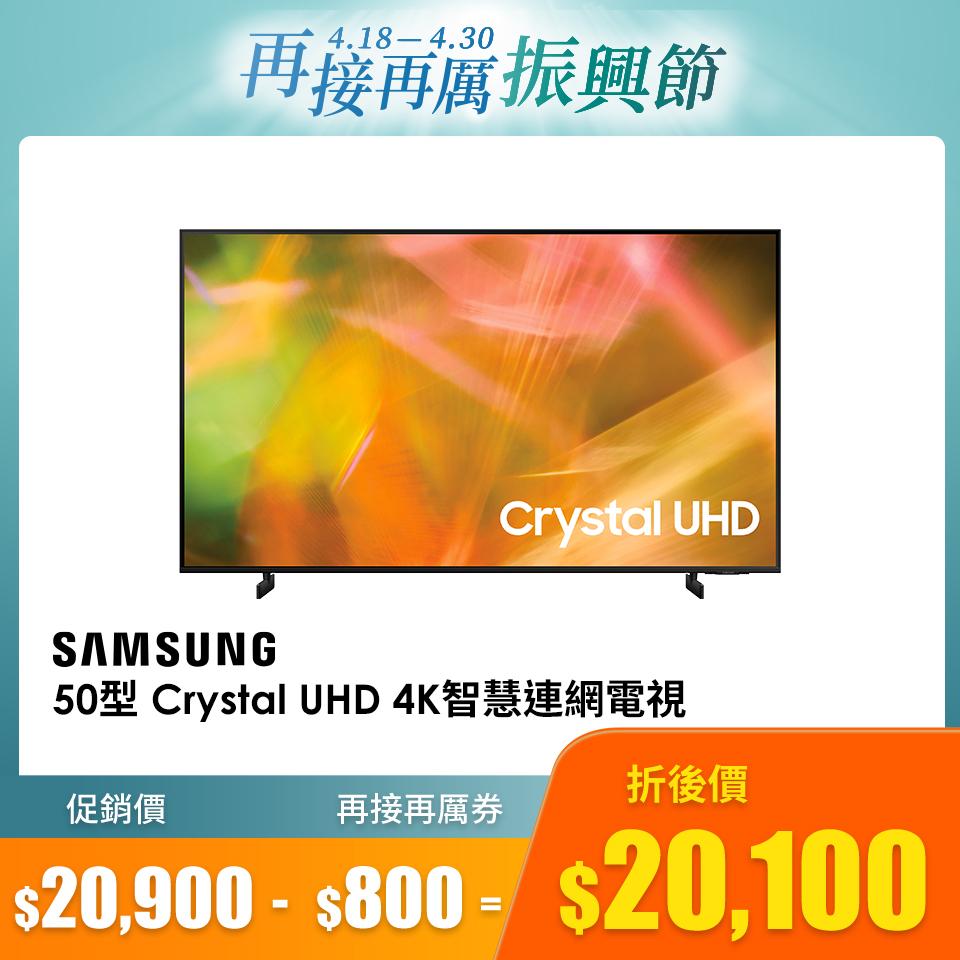 三星SAMSUNG 50型4K智慧連網電視