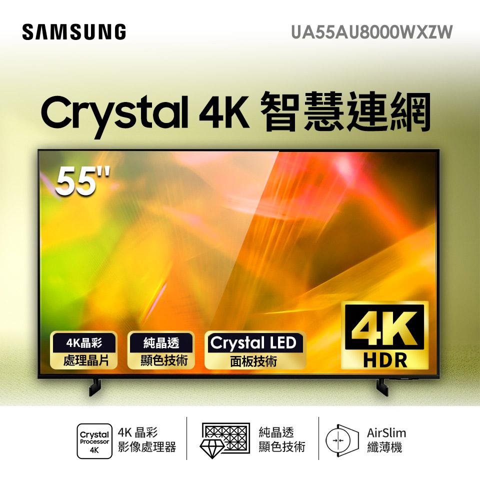 三星SAMSUNG 55型4K智慧連網電視 UA55AU8000WXZW