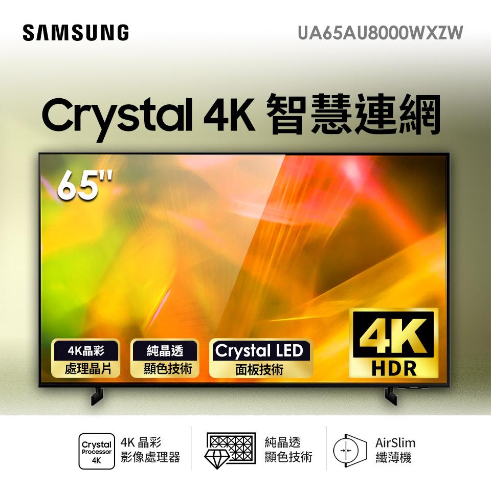 三星SAMSUNG 65型4K智慧連網電視