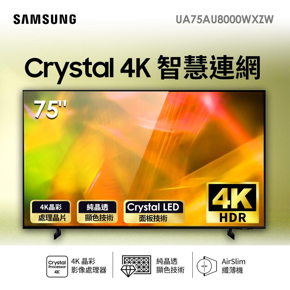 三星SAMSUNG 75型4K智慧連網電視