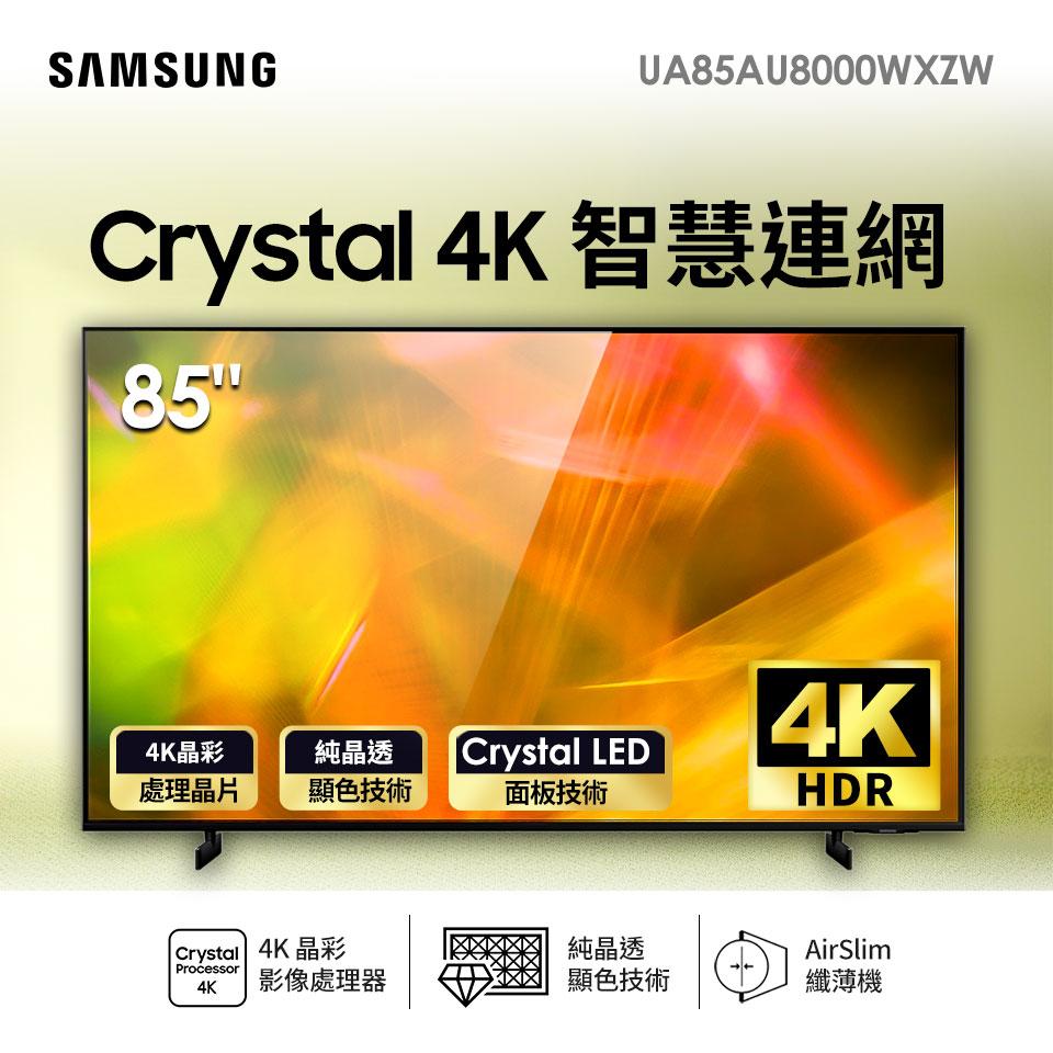 三星SAMSUNG 85型4K智慧連網電視