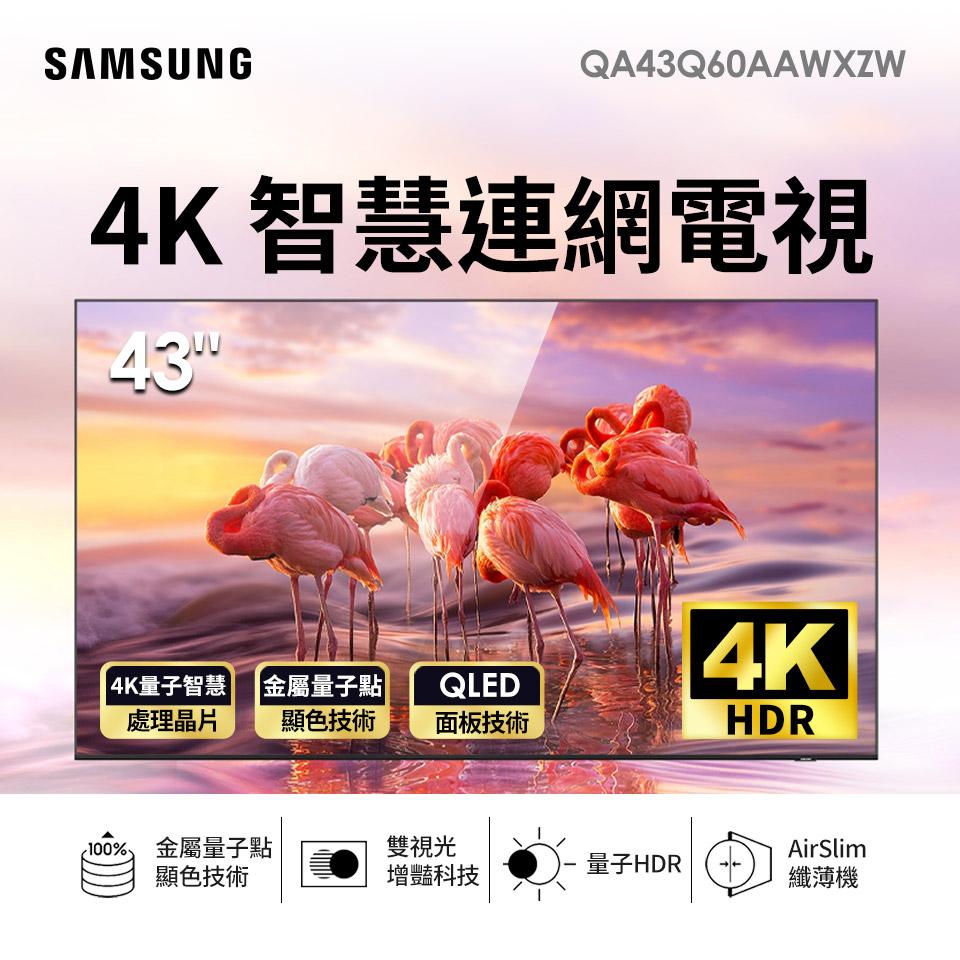 三星SAMSUNG 43型4K QLED 智慧連網電視