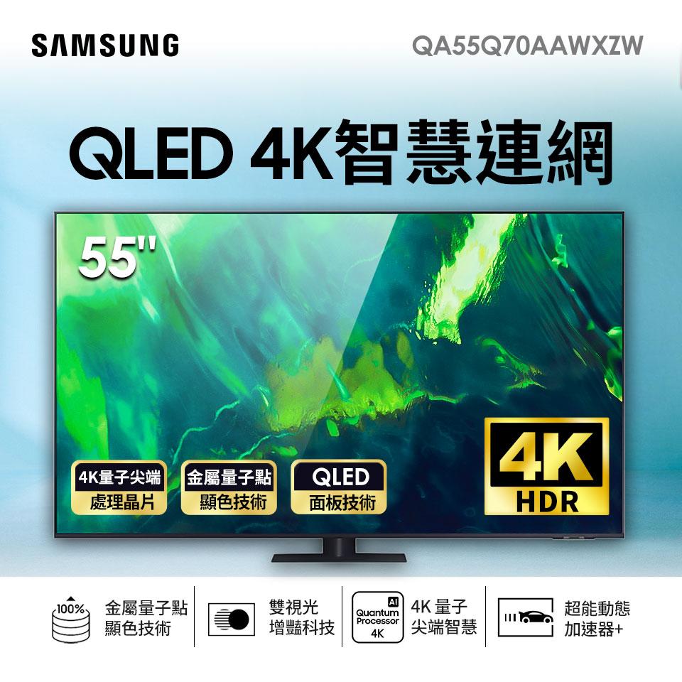 三星SAMSUNG 55型4K QLED 智慧連網電視 QA55Q70AAWXZW
