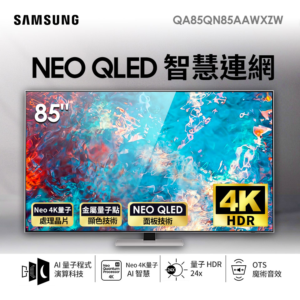 三星SAMSUNG 85型4K QLED 智慧連網電視