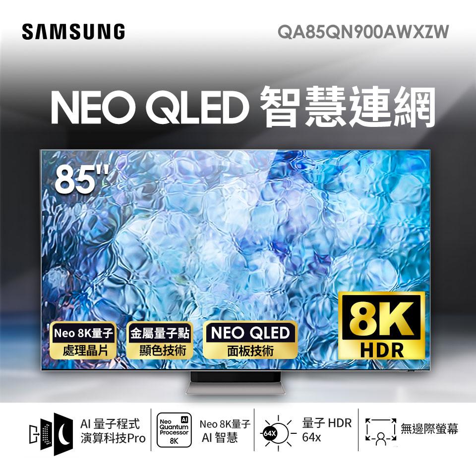 三星SAMSUNG 85型8K QLED 智慧連網電視