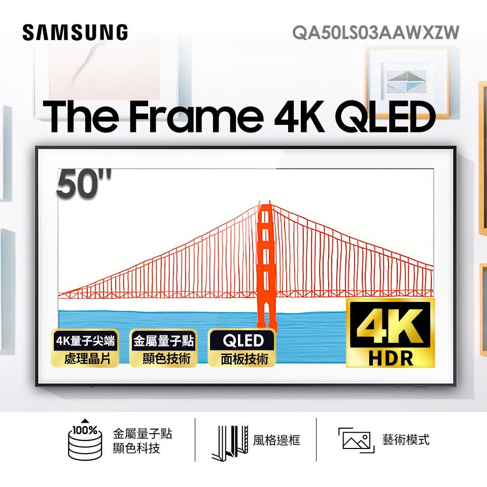 三星SAMSUNG 50型 The Frame 美學電視