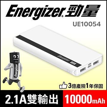Energizer 10000mAh勁量行動電源UE10054WH