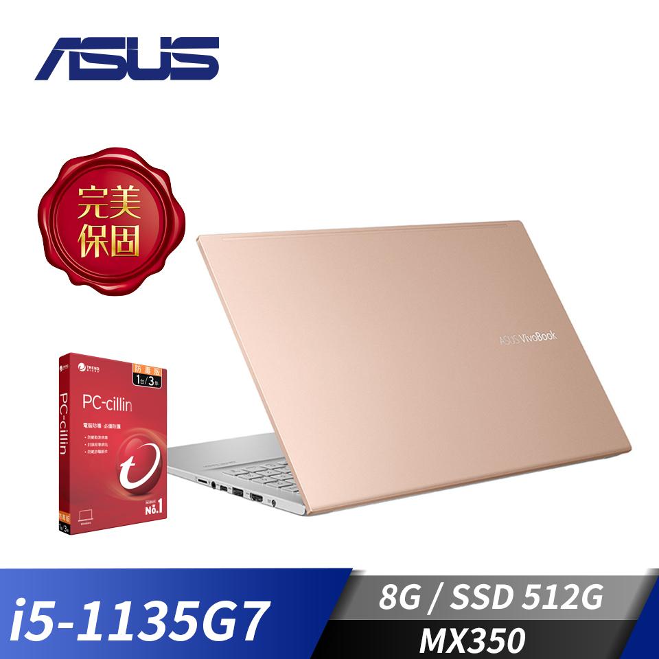 [附PC防毒]華碩ASUS Vivobook 筆記型電腦(i5-1135G7/8G/512G/MX350/W10)
