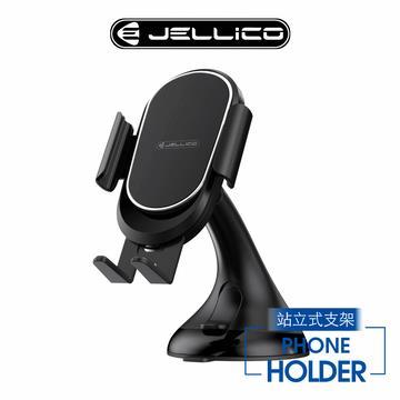 Jellico 360度自動固定車用手機支架