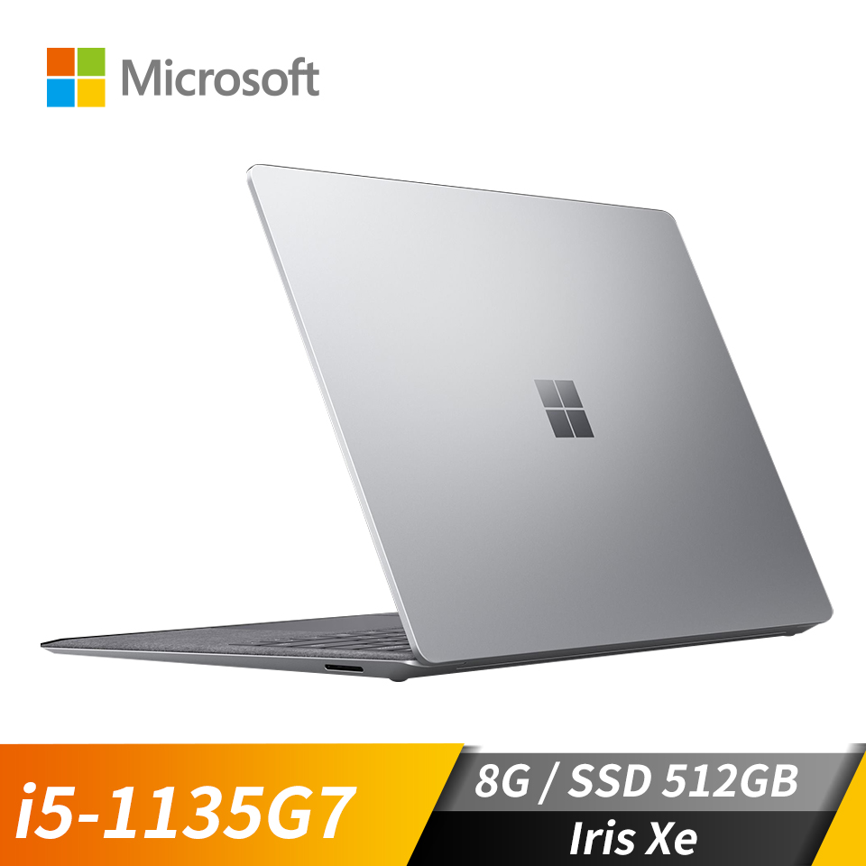 微軟Microsoft Surface Laptop4 白金色(i5-1135G7/Iris Xe/8GB/512GB SSD/13.5吋)