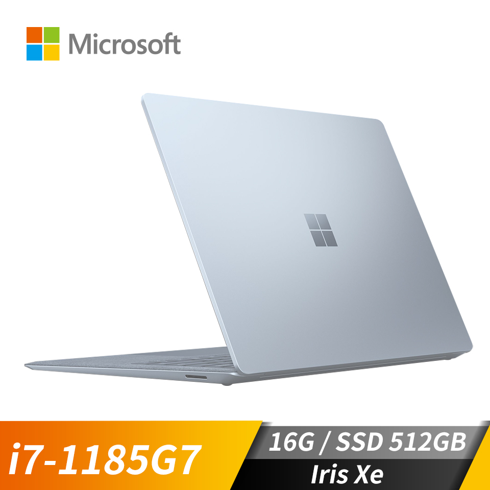 微軟Microsoft Surface Laptop4 冰雪藍(i7-1185G7/Iris Xe/16GB/512GB SSD/13.5吋)