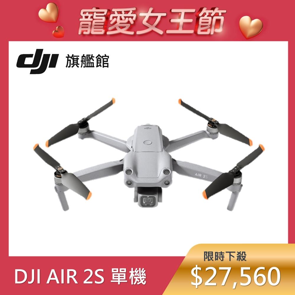DJI AIR 2S空拍機 單機版 AIR 2S單機