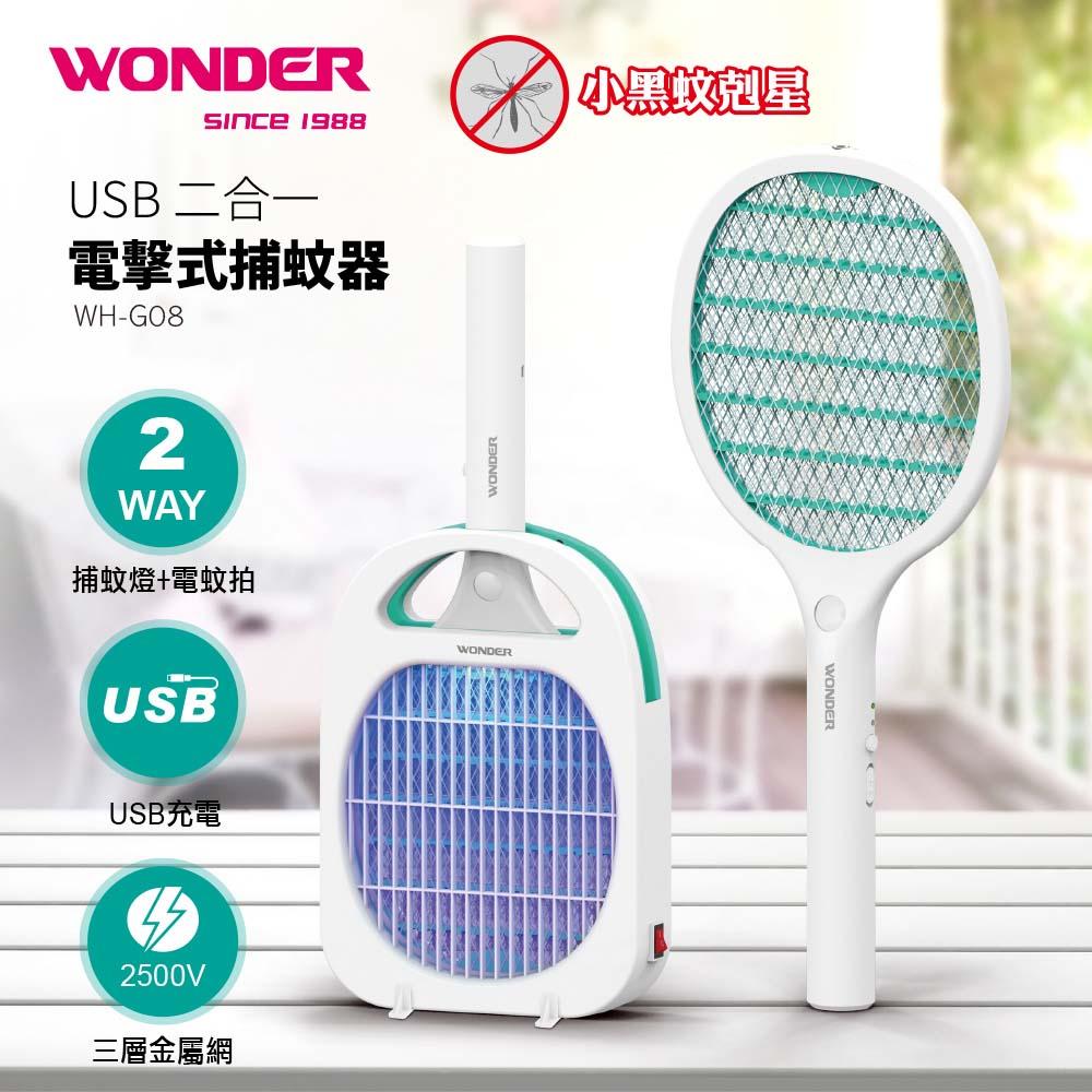 WONDER USB二合一電擊式捕蚊器