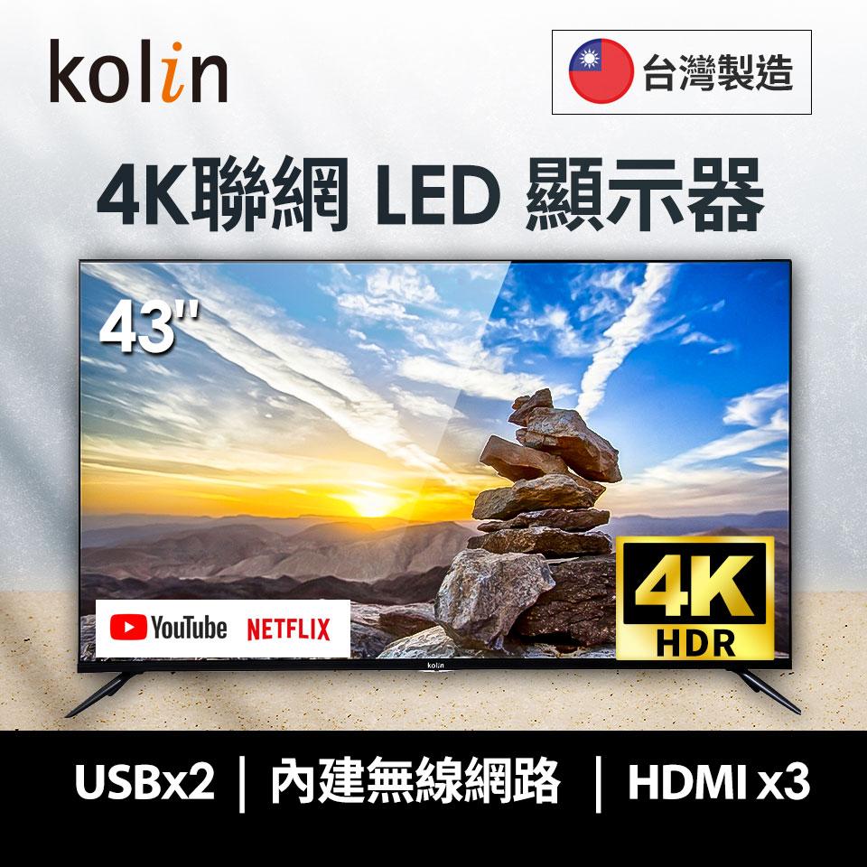 歌林Kolin 43型4K聯網LED顯示器