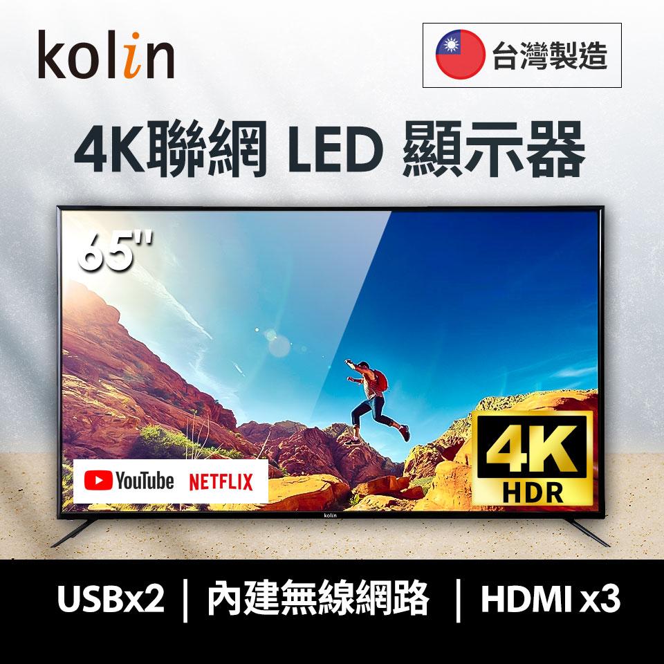 歌林Kolin 65型4K聯網LED顯示器