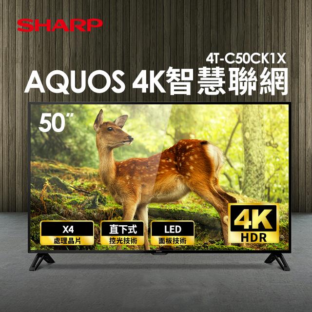 夏普SHARP 50型AQUOS 4K智慧聯網顯示器+視訊盒(4T-C50CK1X)