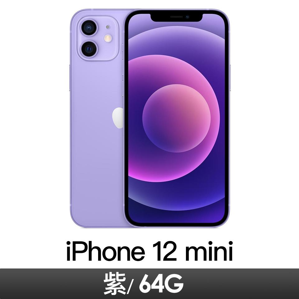 Apple iPhone 12 mini 64GB 紫色