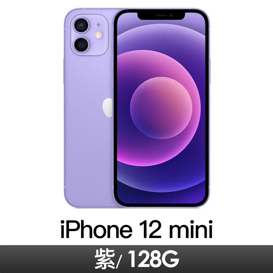 Apple iPhone 12 mini 128GB 紫色