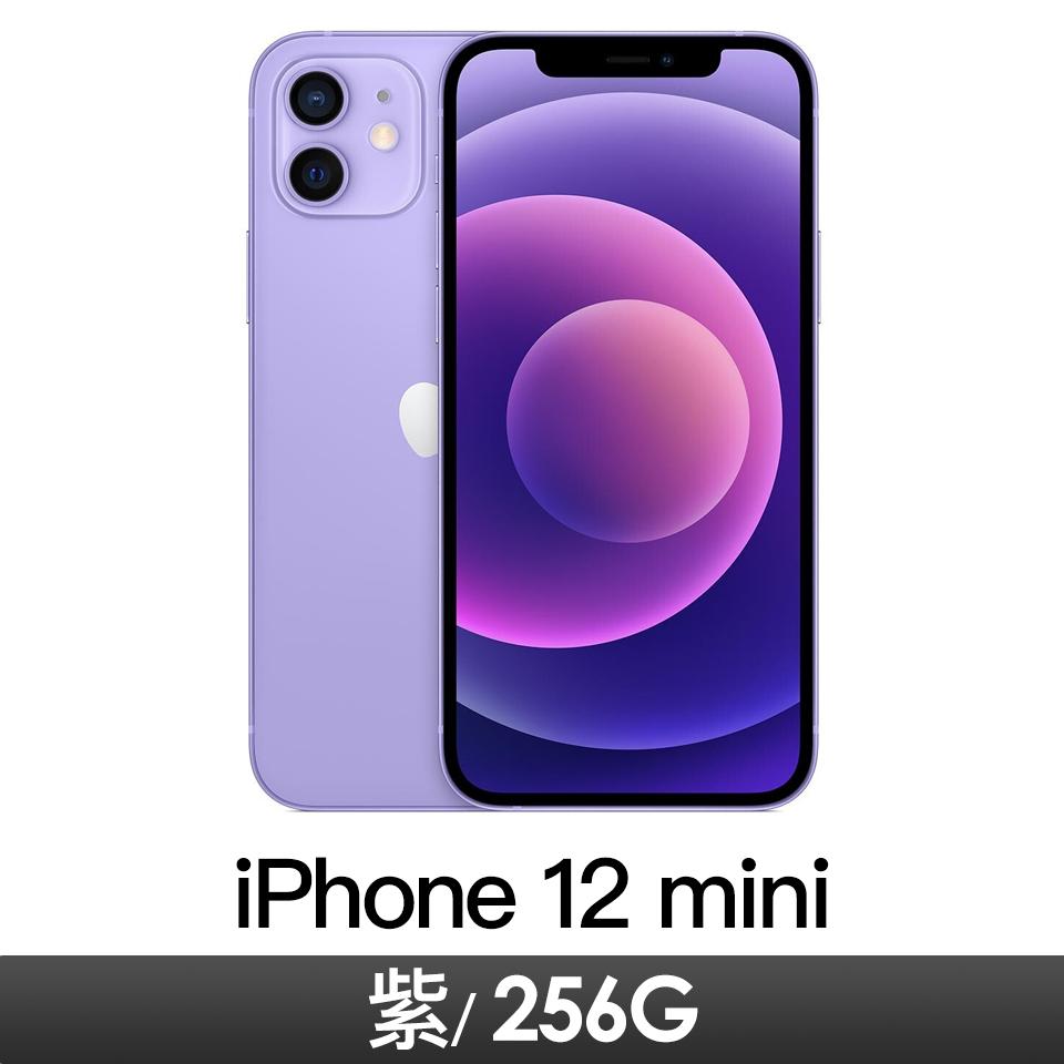 Apple iPhone 12 mini 256GB 紫色(MJQH3TA/A)