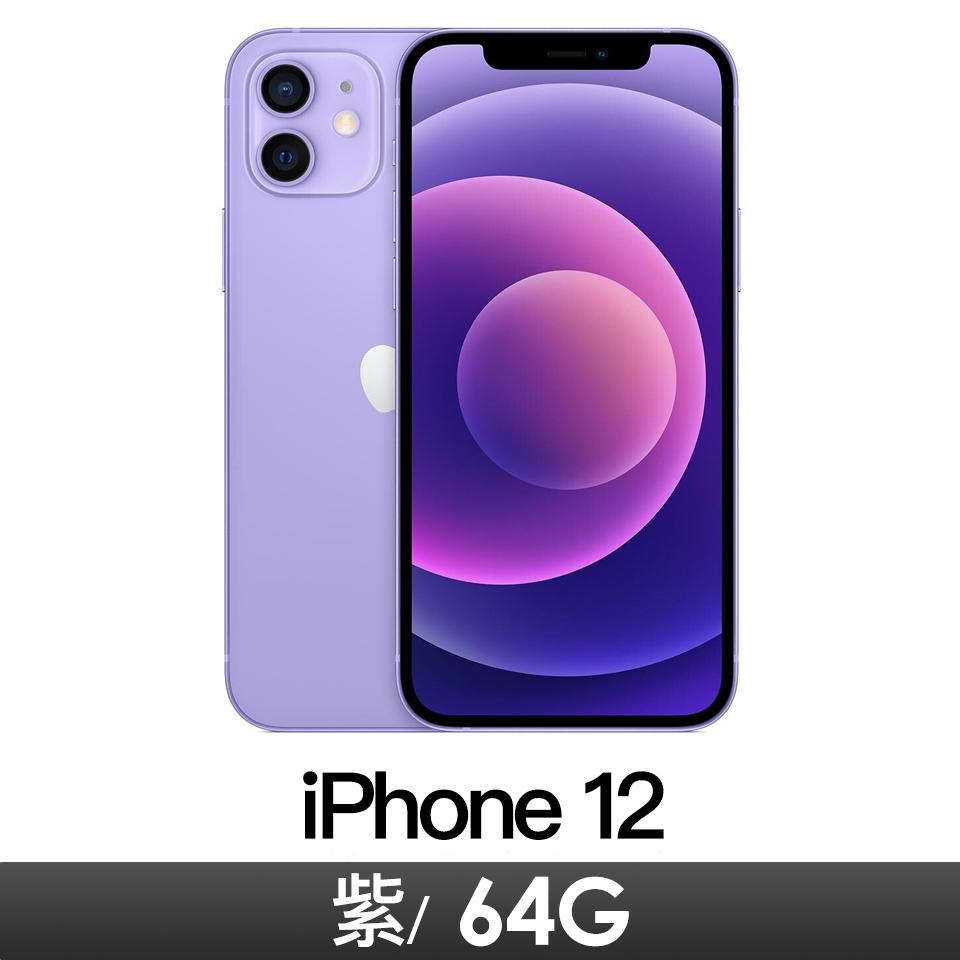 Apple iPhone 12 64GB 紫色