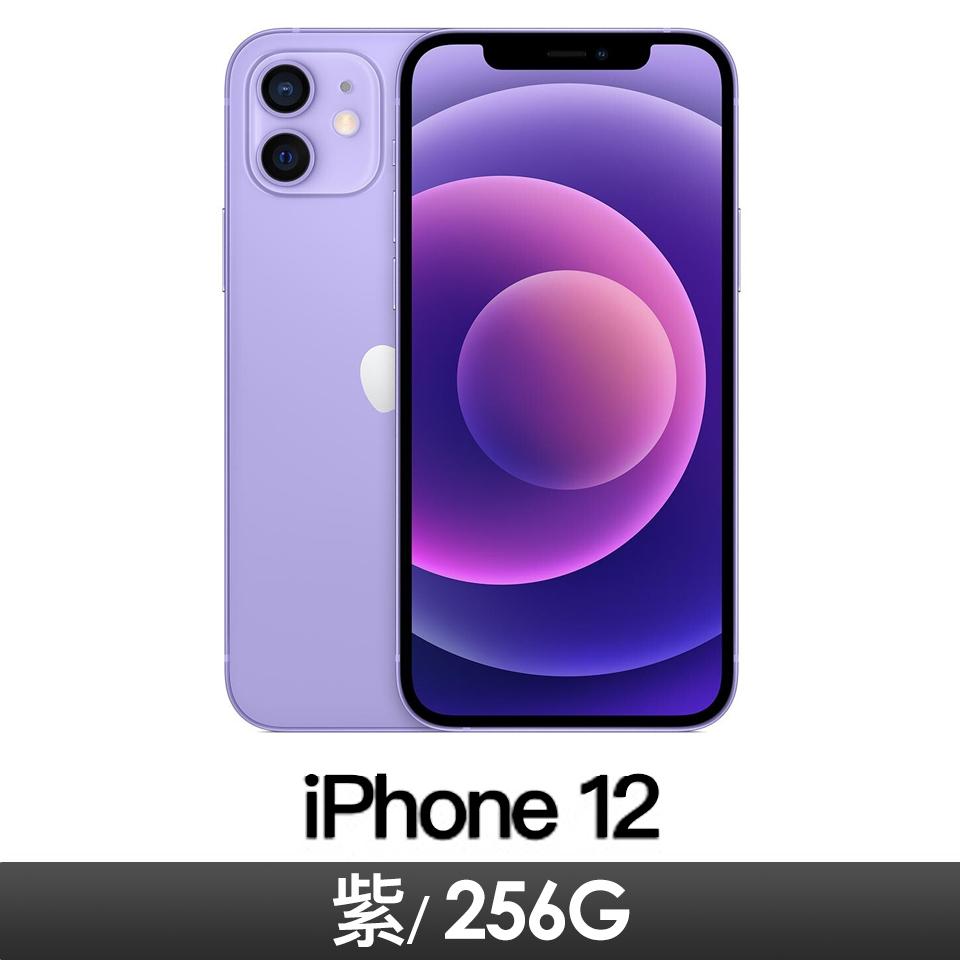 Apple iPhone 12 256GB 紫色