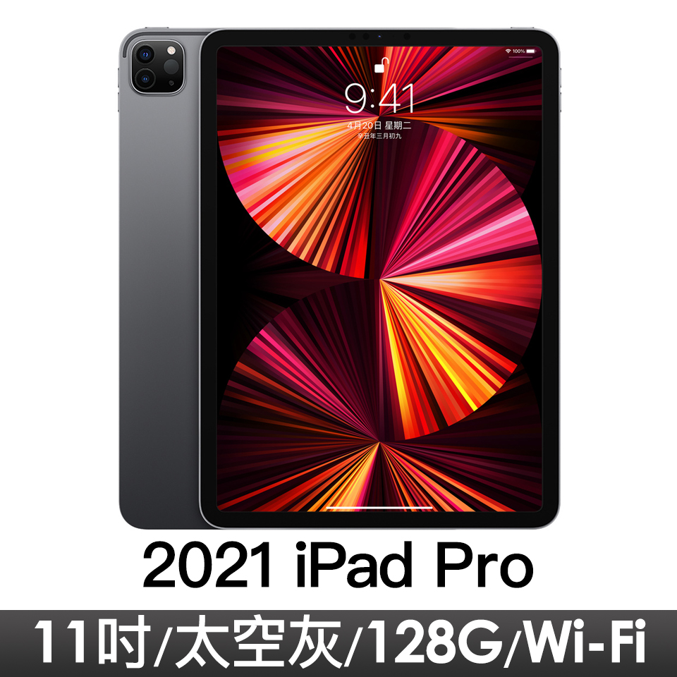 """iPad Pro 11"""" Wi-Fi 128GB 太空灰"""