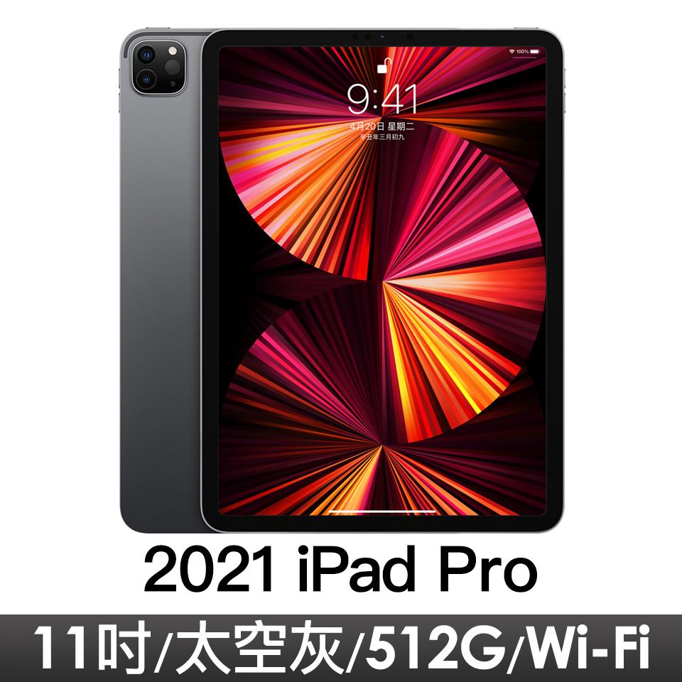 """iPad Pro 11"""" Wi-Fi 512GB 太空灰"""
