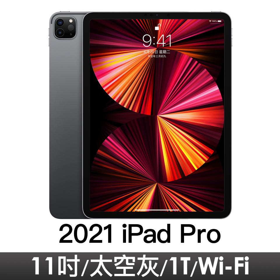"iPad Pro 11"" Wi-Fi 1TB 太空灰"