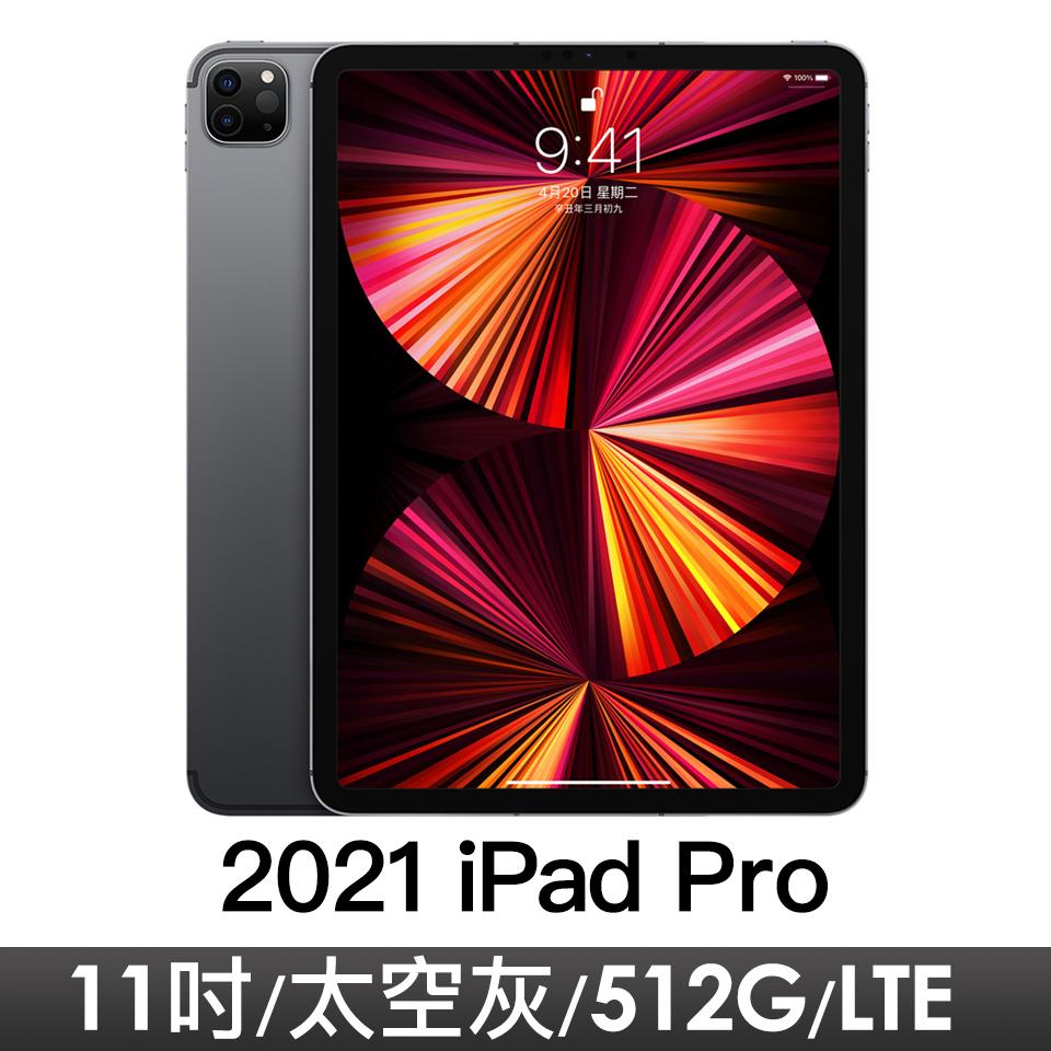 """iPad Pro 11"""" Wi-Fi+LTE 512GB 太空灰"""
