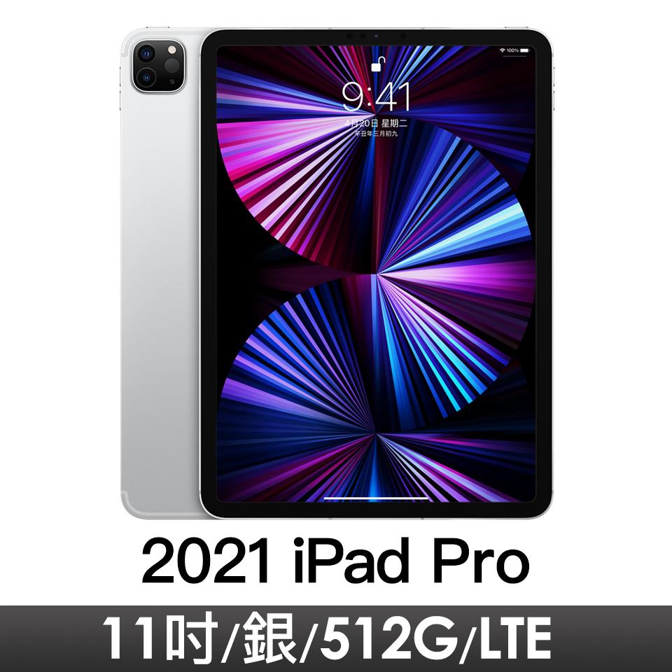 "iPad Pro 11"" Wi-Fi+LTE 512GB 銀色"