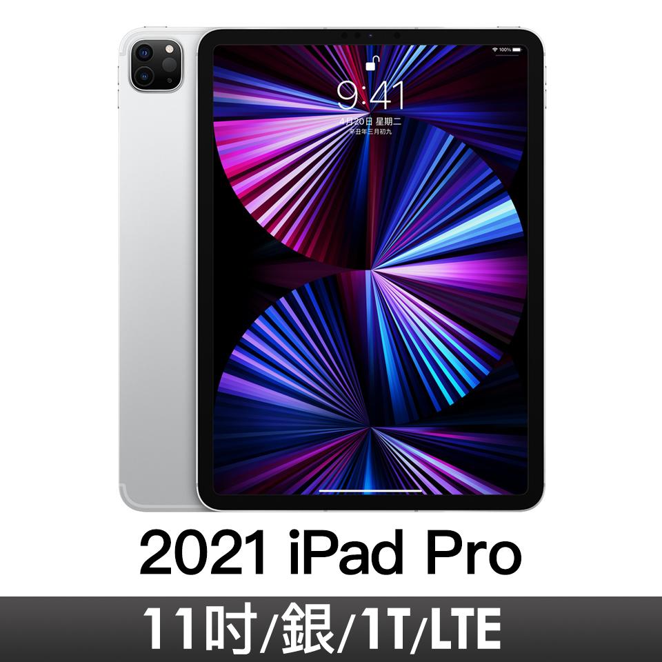 """iPad Pro 11"""" Wi-Fi+LTE 1TB 銀色"""