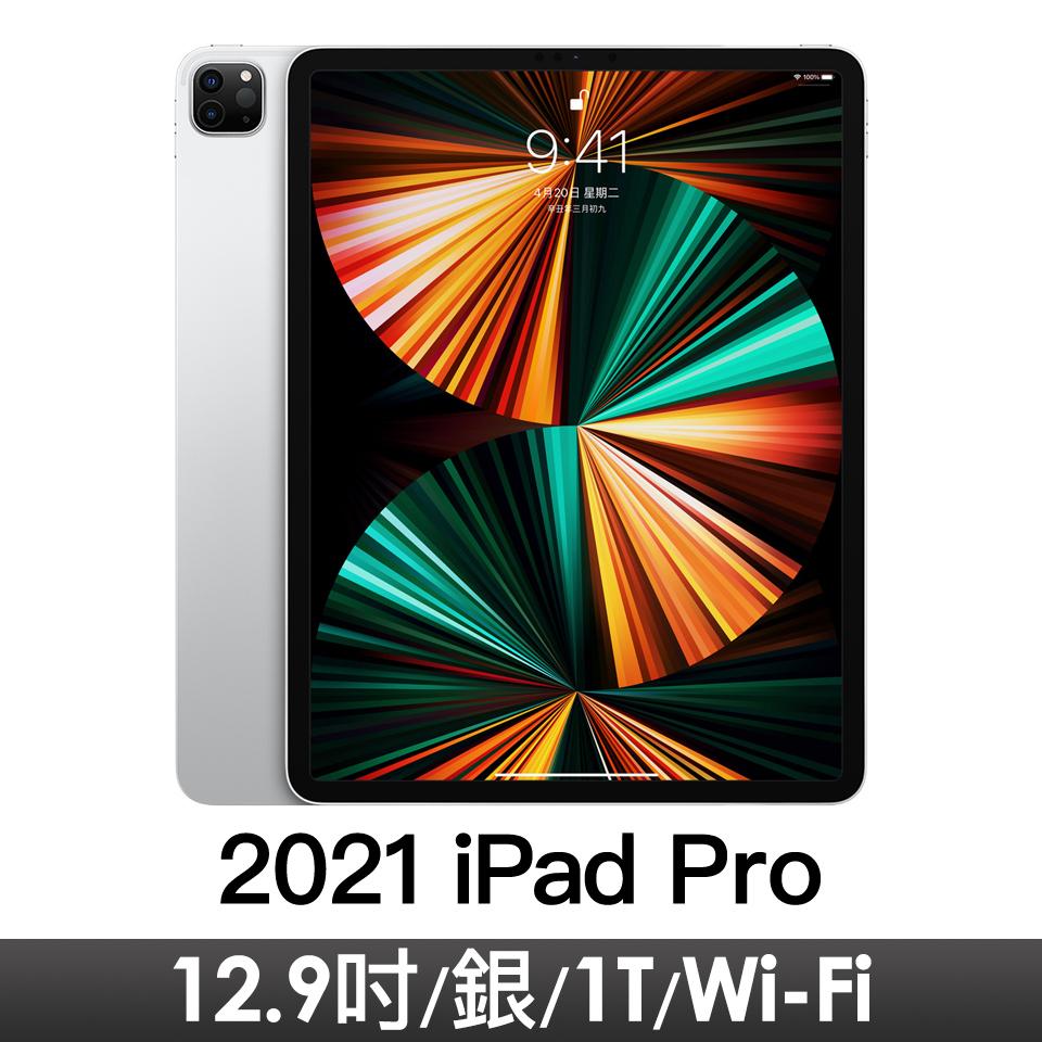 """iPad Pro 12.9"""" Wi-Fi 1TB 銀色"""