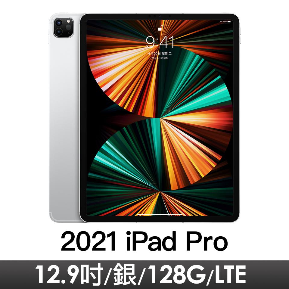 "iPad Pro 12.9"" Wi-Fi+LTE 128GB 銀色"