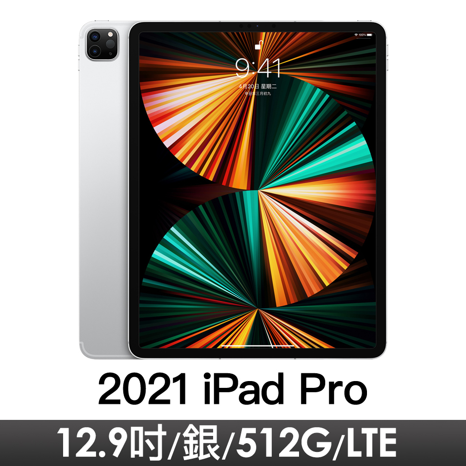 "iPad Pro 12.9"" Wi-Fi+LTE 512GB 銀色"