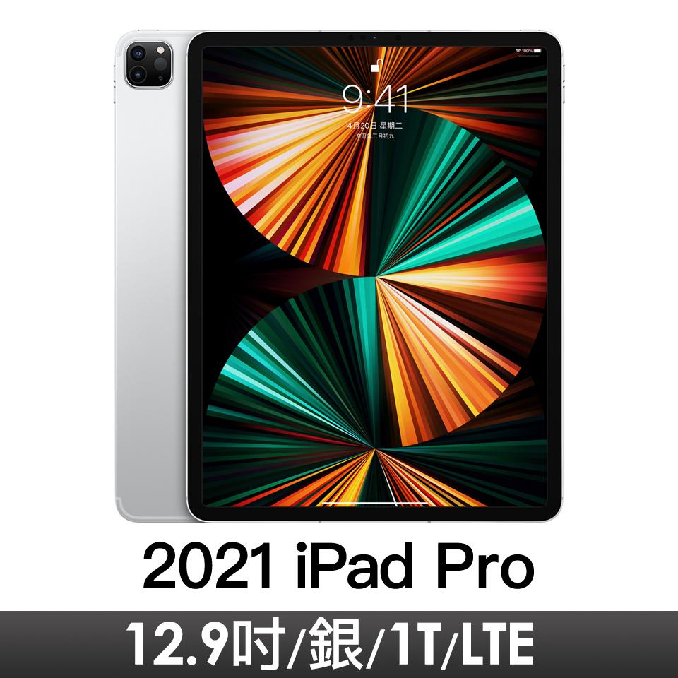 """iPad Pro 12.9"""" Wi-Fi+LTE 1TB 銀色"""