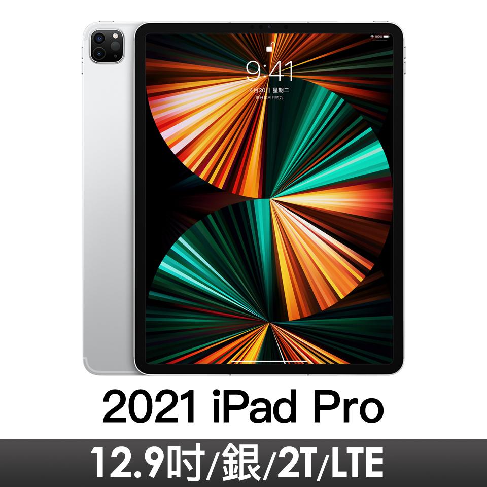 """iPad Pro 12.9"""" Wi-Fi+LTE 2TB 銀色"""