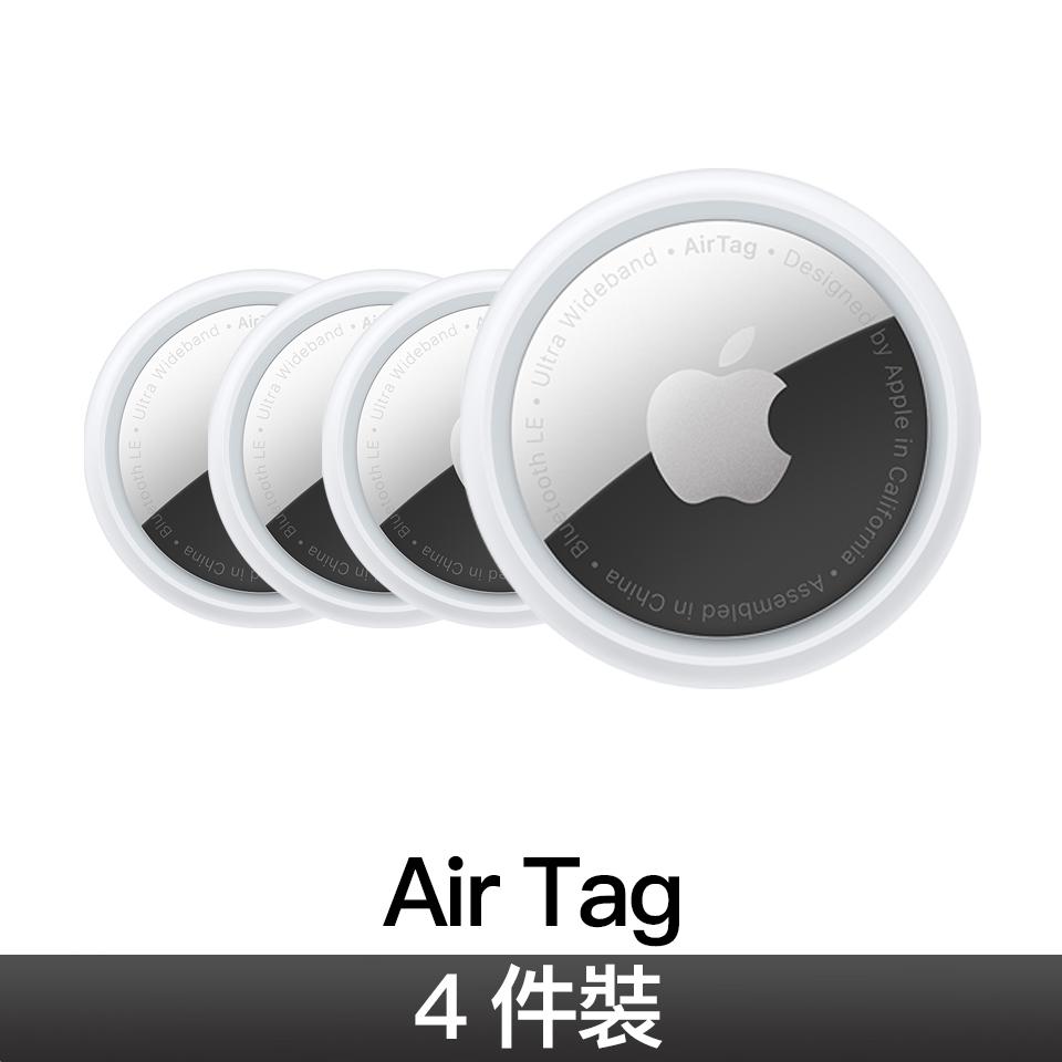 AirTag 4件裝
